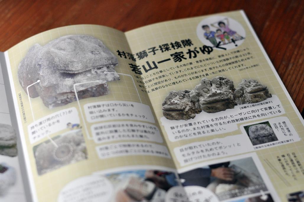 スタジオde-jinの手彫り石獅子_c0191542_10463950.jpg
