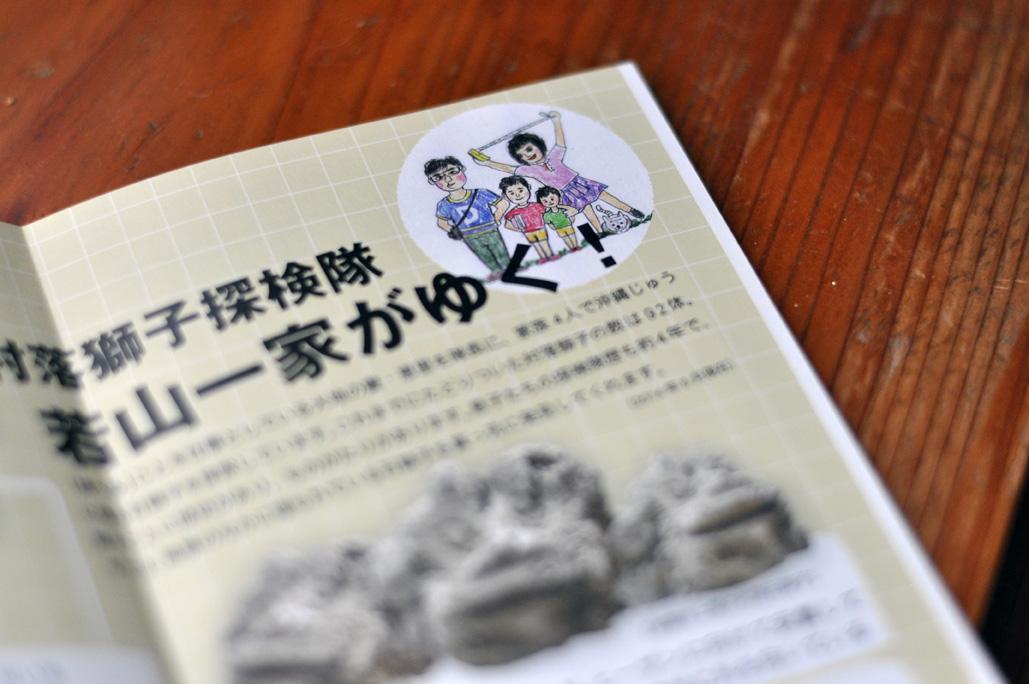 スタジオde-jinの手彫り石獅子_c0191542_10471297.jpg