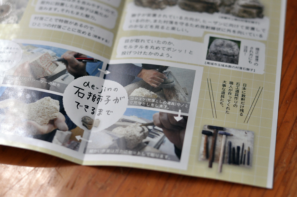 スタジオde-jinの手彫り石獅子_c0191542_10472411.jpg