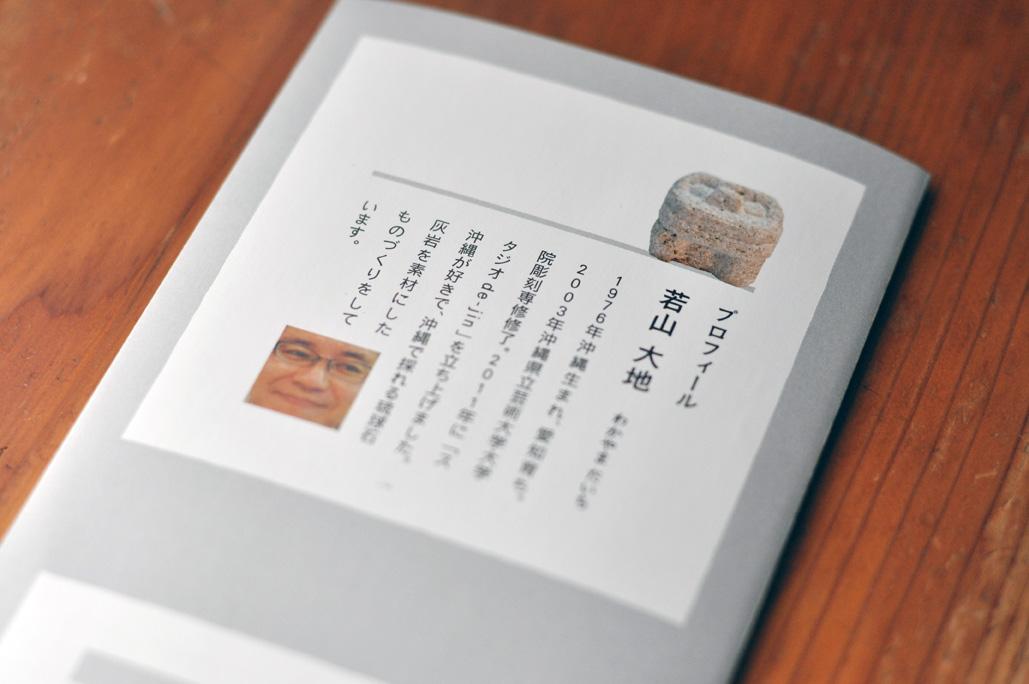 スタジオde-jinの手彫り石獅子_c0191542_10474259.jpg