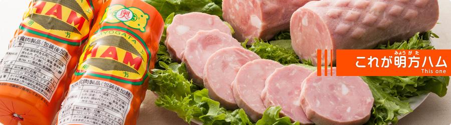 知多半島の豚肉100%のプレスハム完成!_c0141652_18302472.jpg