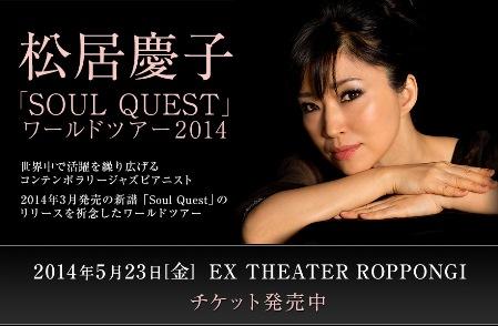 2014-05-26 松居慶子@「EX THEATER ROPPONGI」_e0021965_17343837.jpg