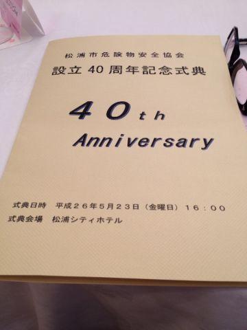 松浦市危険物安全協会_a0077071_16412067.jpg