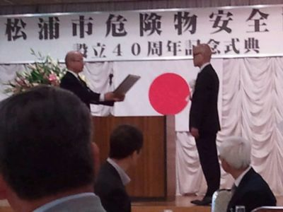 松浦市危険物安全協会_a0077071_16412079.jpg