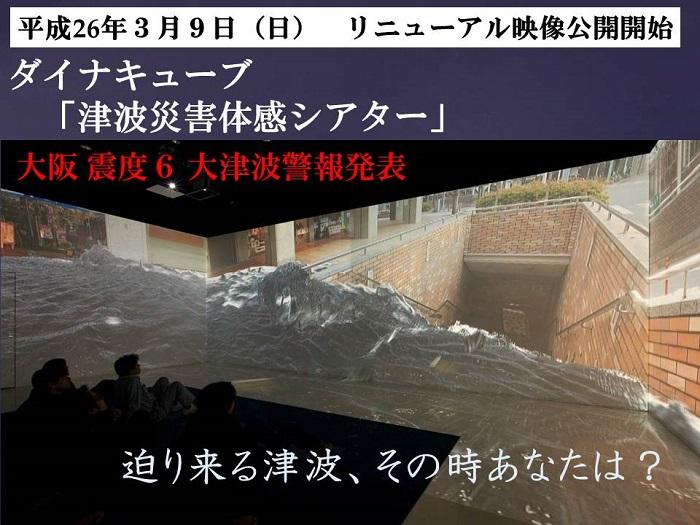 ◆ 津波・高潮ステーション_f0238779_8522082.jpg