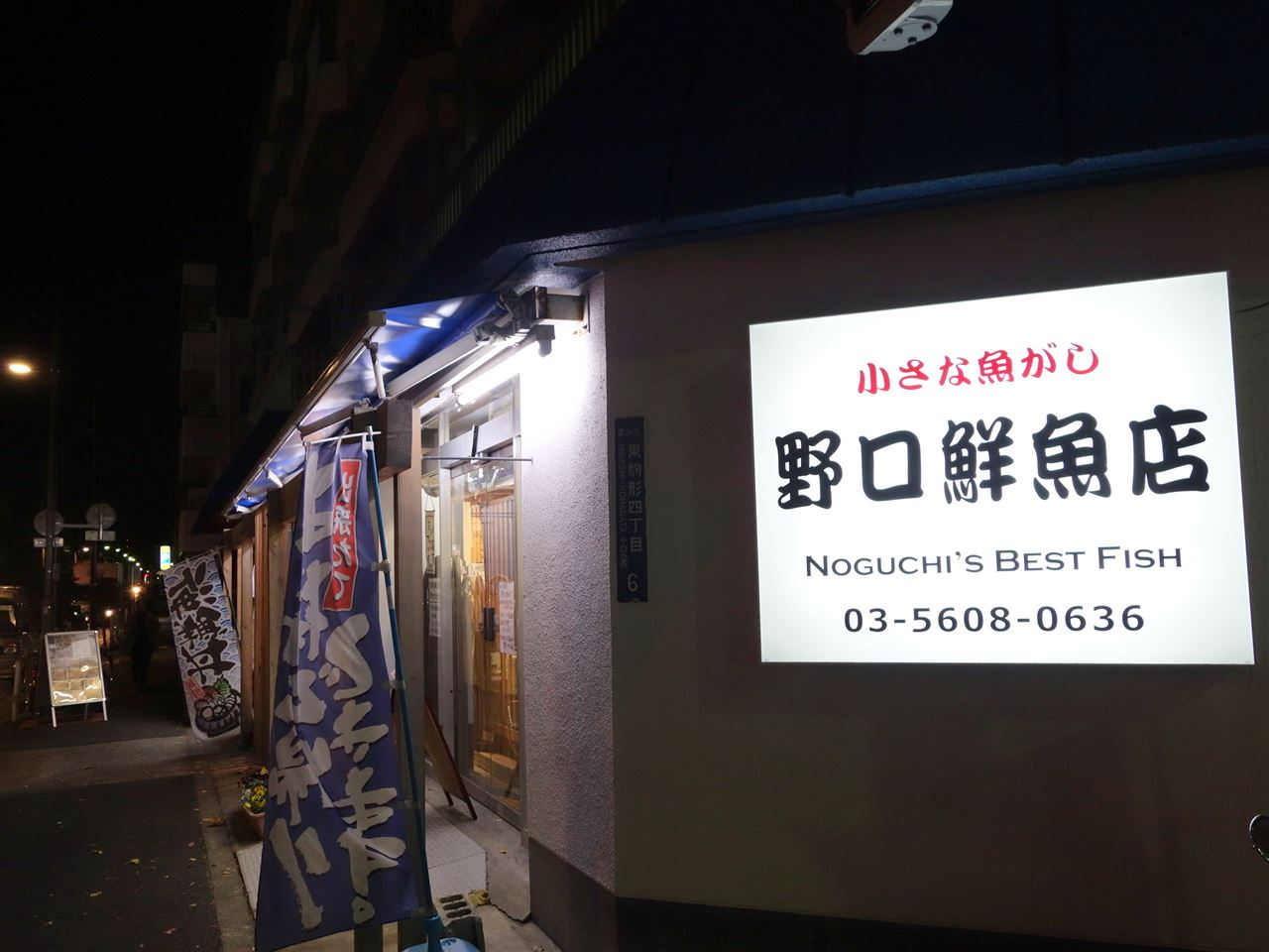 墨田区東駒形 小さな魚がし 野口鮮魚店_f0322193_122552.jpg