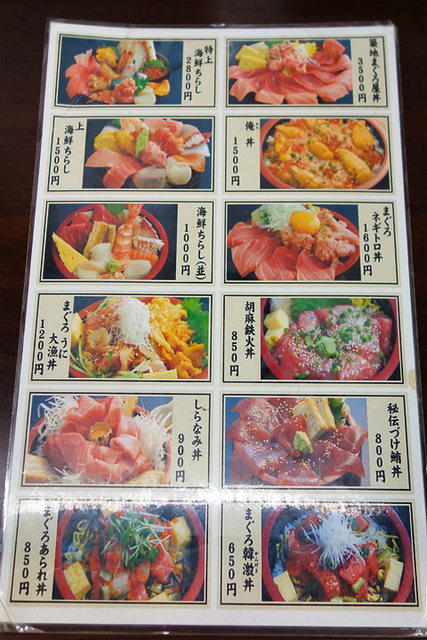 墨田区東駒形 小さな魚がし 野口鮮魚店_f0322193_1225563.jpg