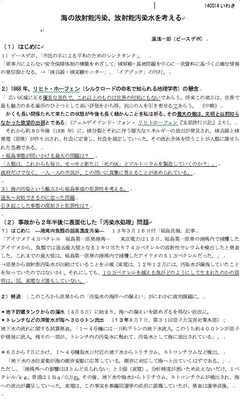 生命の母・海からの警告ー湯浅さんの講演_e0068696_1834769.png