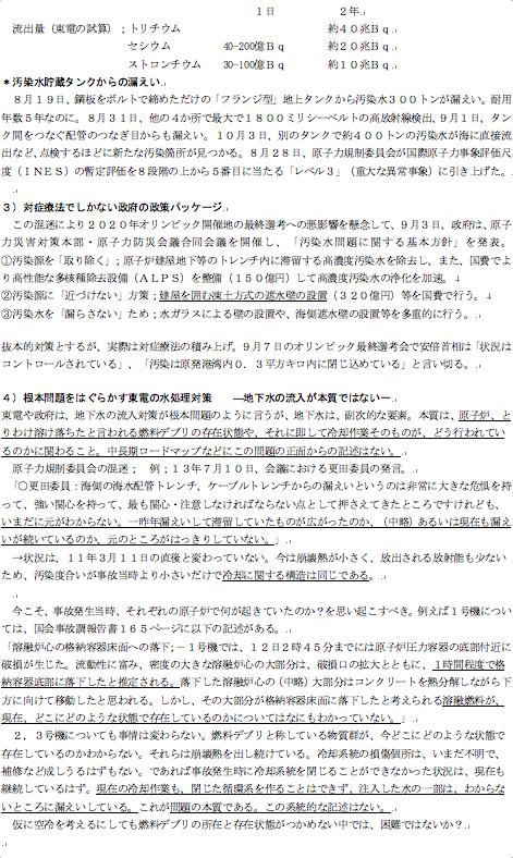 生命の母・海からの警告ー湯浅さんの講演_e0068696_184320.png