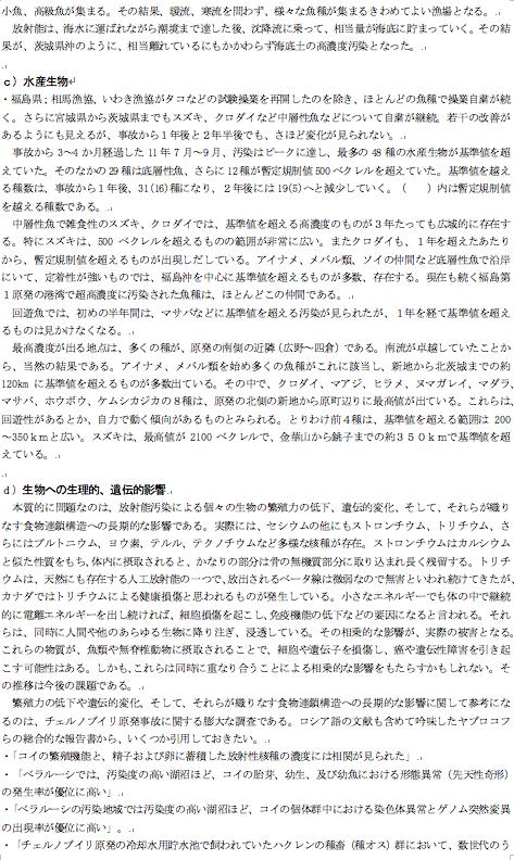 生命の母・海からの警告ー湯浅さんの講演_e0068696_1851942.png