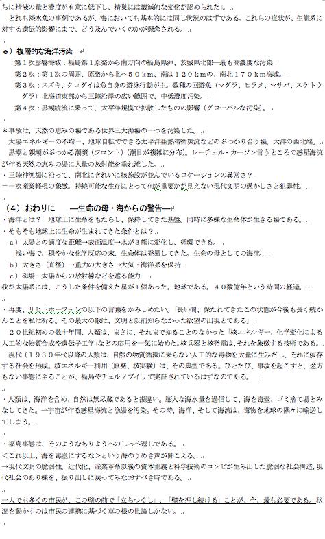 生命の母・海からの警告ー湯浅さんの講演_e0068696_1853133.png