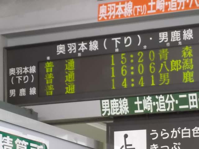 函館一人プチ旅 その1 函館へ出発_f0019498_1964489.jpg