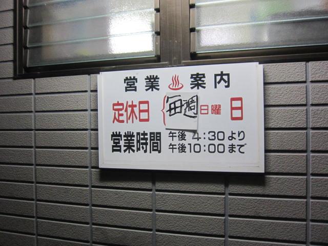 さくら湯@桜橋~お好み焼 まき@旭東町_f0197703_10401257.jpg
