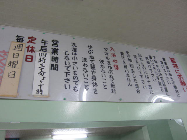 さくら湯@桜橋~お好み焼 まき@旭東町_f0197703_1053080.jpg