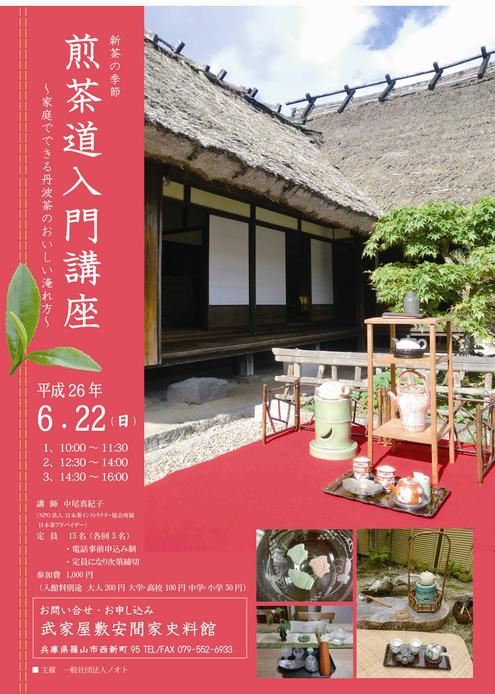 6月22日(日) 新茶の季節「煎茶道入門講座」_a0146613_21474550.png