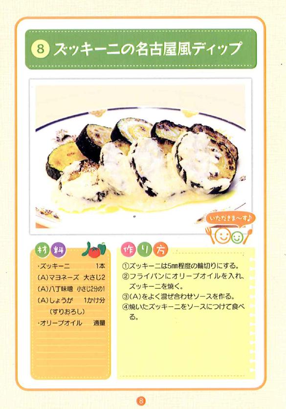 「ズッキーニの名古屋風ディップ」_b0171839_14202527.png