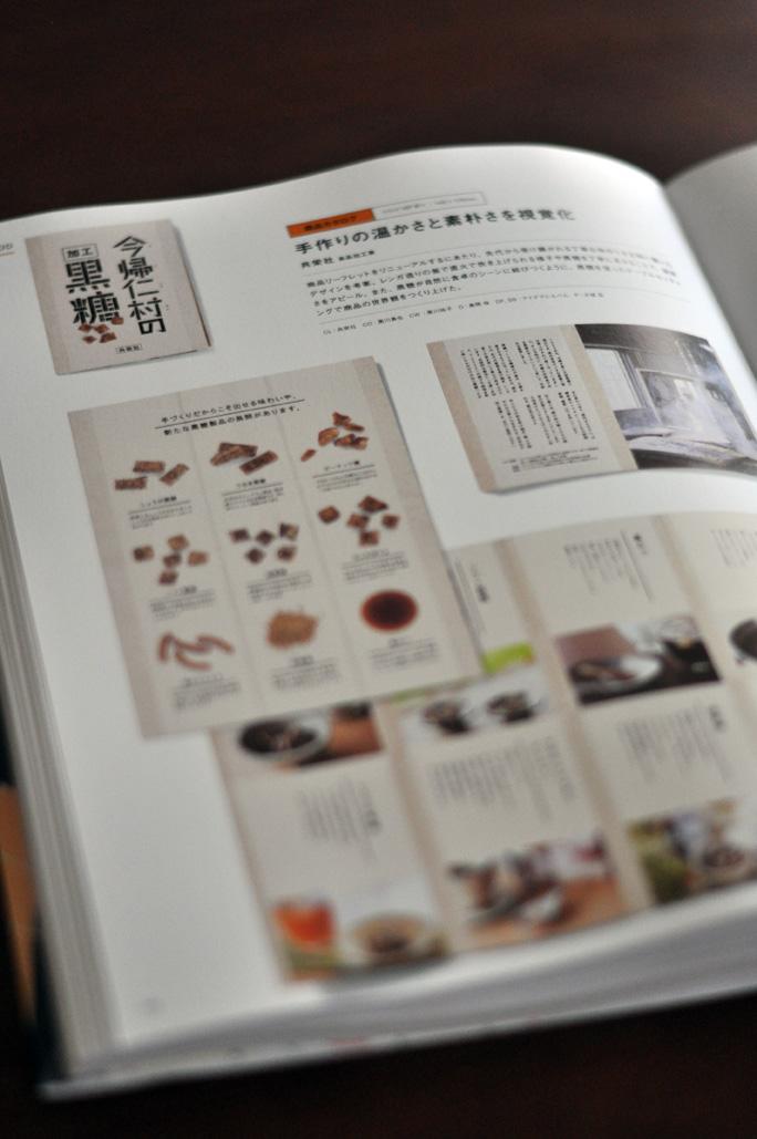 デザイントレンドアーカイブ 小型パンフレット特集_c0191542_14121131.jpg