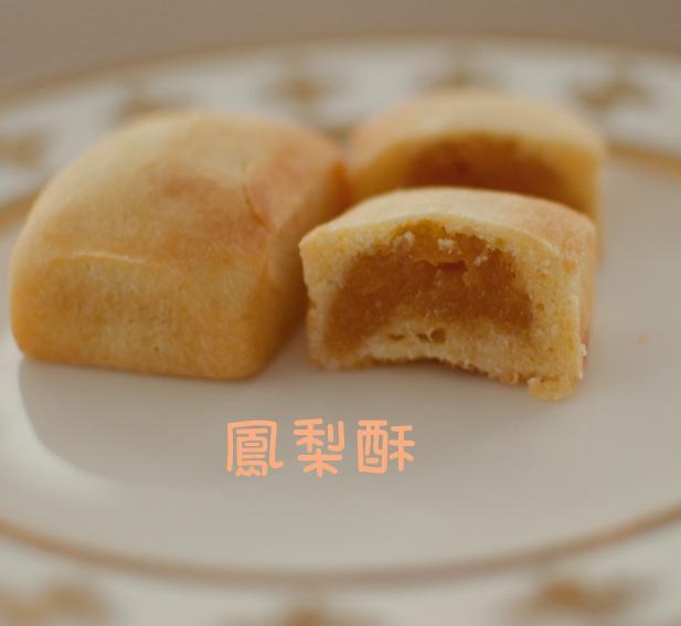 鳳梨酥(パイナップルケーキ)_a0175348_1702893.jpg