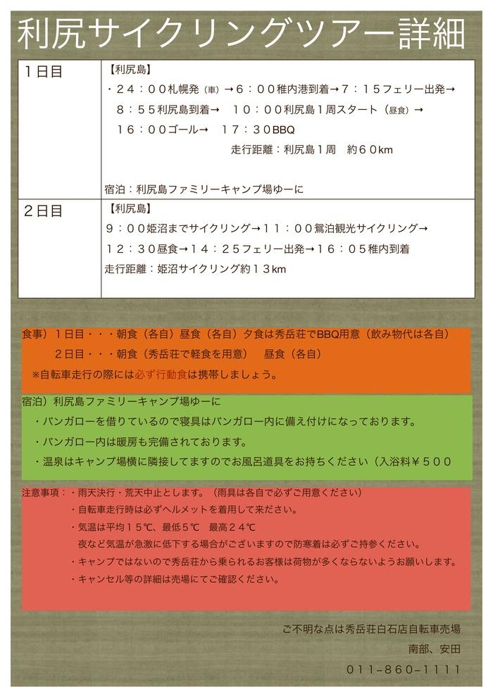 秀岳荘サイクリング しあわせの利尻ツアー 2014_d0197762_19183676.jpg