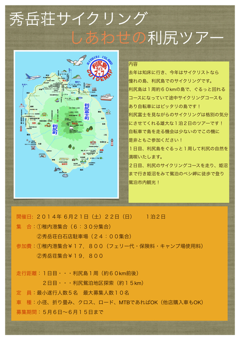 秀岳荘サイクリング しあわせの利尻ツアー 2014_d0197762_19582646.jpg