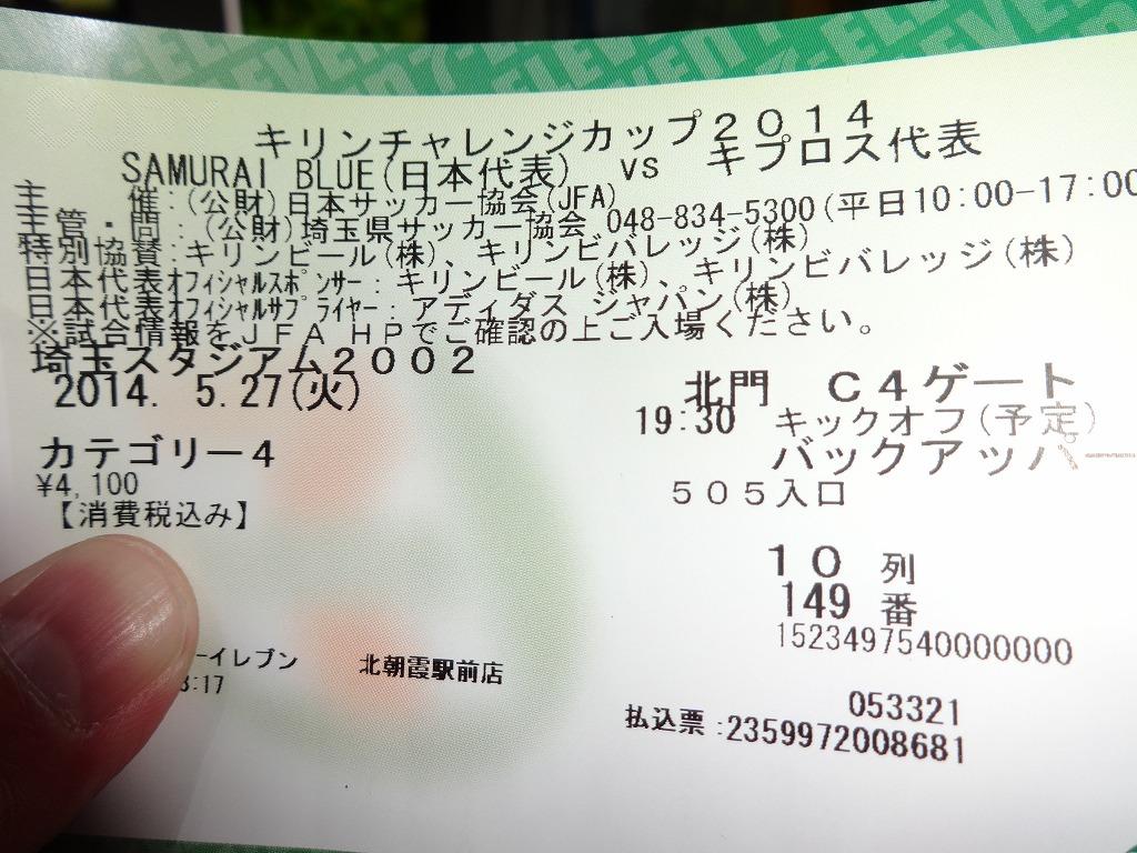 W杯目前!チャレンジカップ埼スタ!_d0061678_23465687.jpg