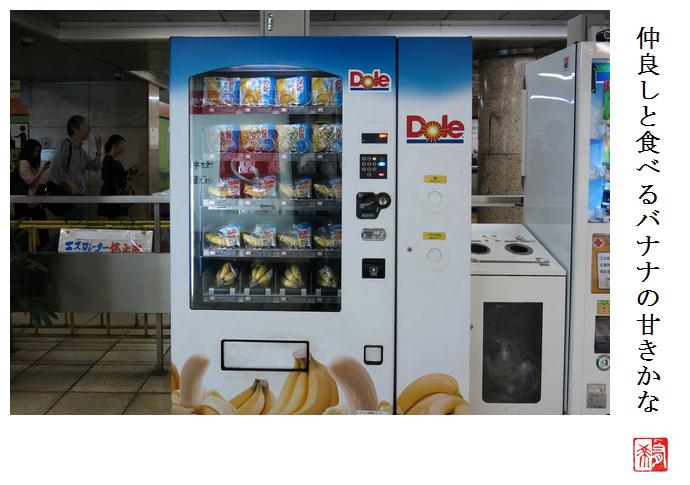 バナナの自動販売機_a0248481_2146225.jpg