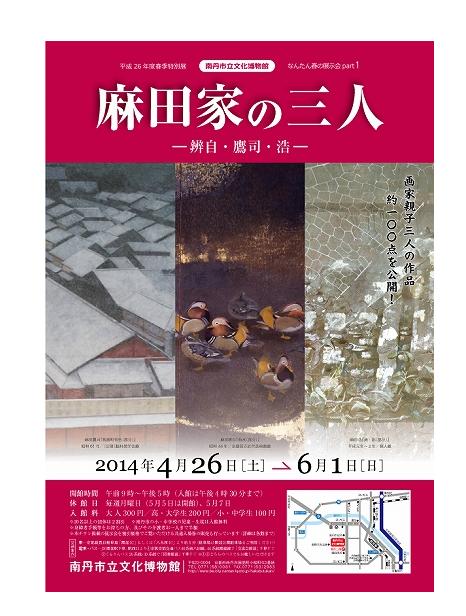 京都弾丸旅行 —麻田家の三人展—_f0236691_232046100.png