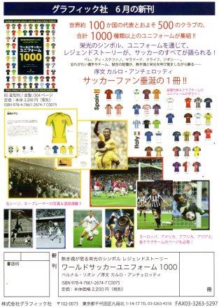 応援してます。日本代表_c0313793_08531356.jpg