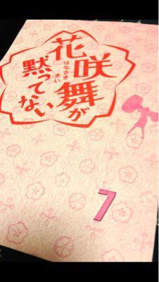 『花咲舞が黙ってない』7話_f0061797_12574863.jpg