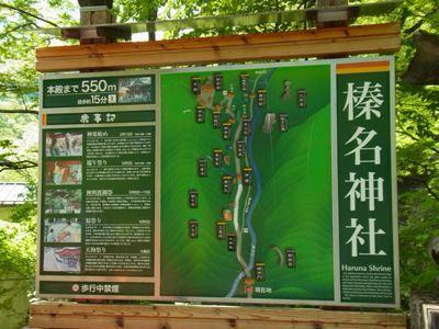 ググッと群馬 温泉&パワースポットの旅 その3_c0267598_1585137.jpg