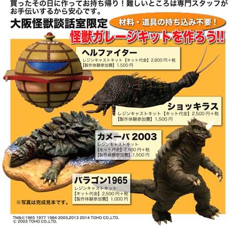 夏直前、6月の大阪怪獣談話室は色んな意味で熱(苦し)い!_a0180302_1261579.jpg