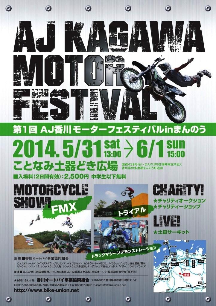 AJ香川モーターフェスティバル_e0127304_825220.jpg