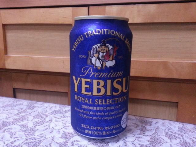 今夜のビールVol.137その2 ヱビス ロイヤルセレクション 350ml ¥265_b0042308_0427.jpg