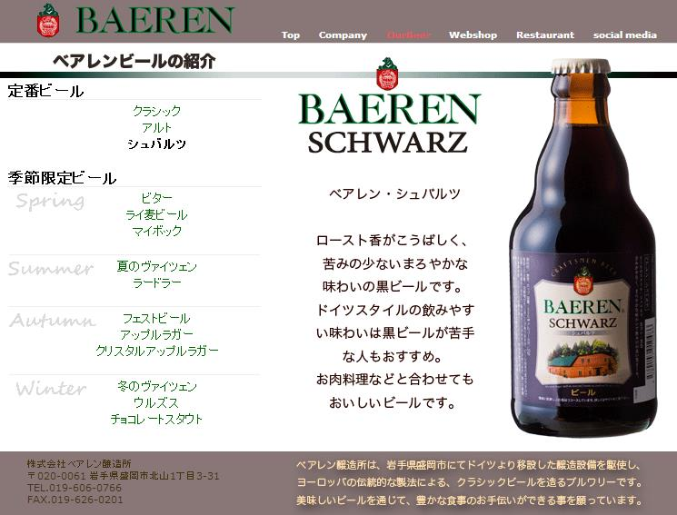 盛岡ベアレンビール発注_c0025115_19235329.jpg