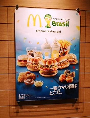【マック】ブラジルバーガー ビーフBBQ~なんか違う?_b0081121_6153182.jpg