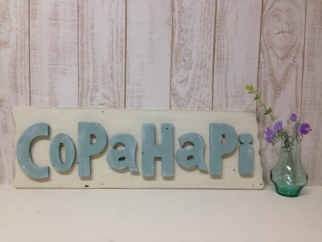 コパハピ看板作りました☆_f0337132_22361672.jpg