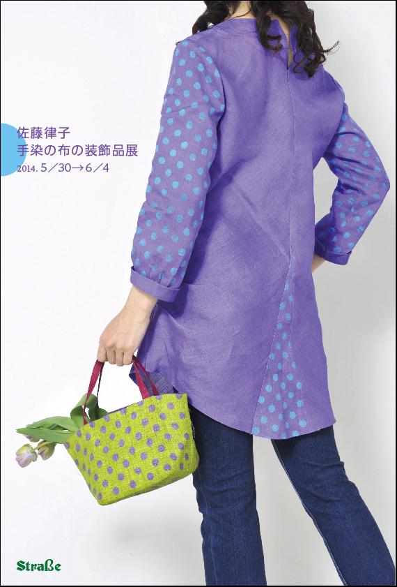 佐藤律子 手染の布の装飾品展_f0180433_2311435.jpg