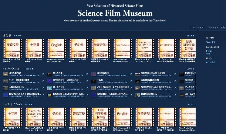 iTunes Uの科学映像館にバナーを・・・_b0115553_23233767.png