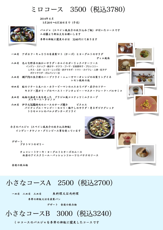 6月の料理 出来ました_d0177560_5261553.jpg