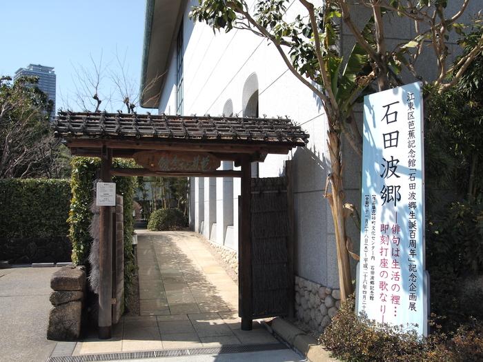 深川七福神巡り 2_d0152261_15325564.jpg