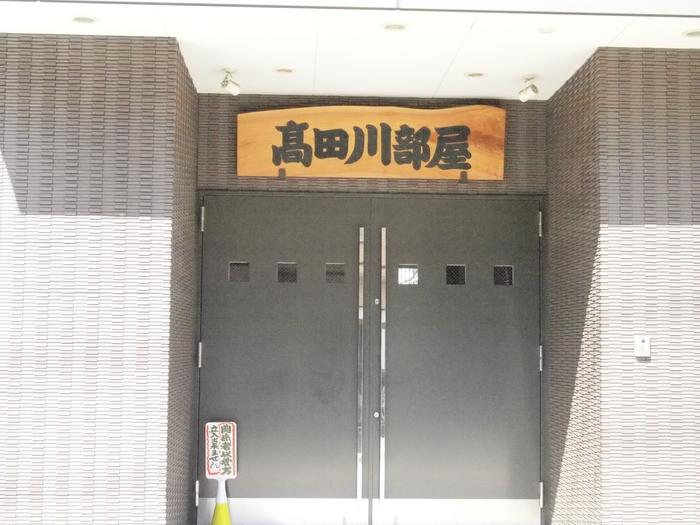 深川七福神巡り 2_d0152261_15353559.jpg