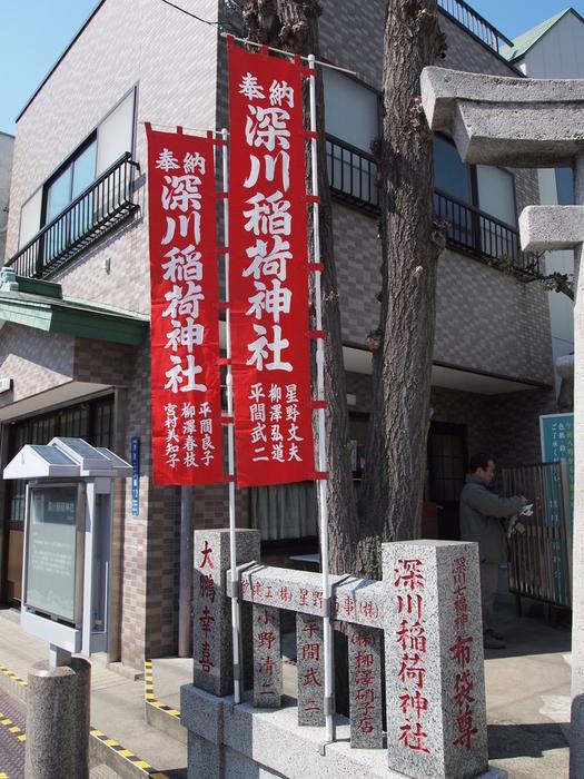 深川七福神巡り 2_d0152261_15363873.jpg