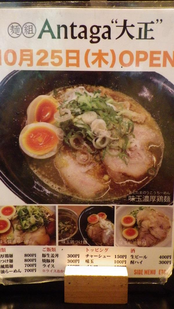 """◆ Antaga""""大正""""  _f0238779_8193731.jpg"""