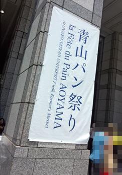 【パンイベント週間】土曜日は青山パン祭り_e0197587_3235585.jpg