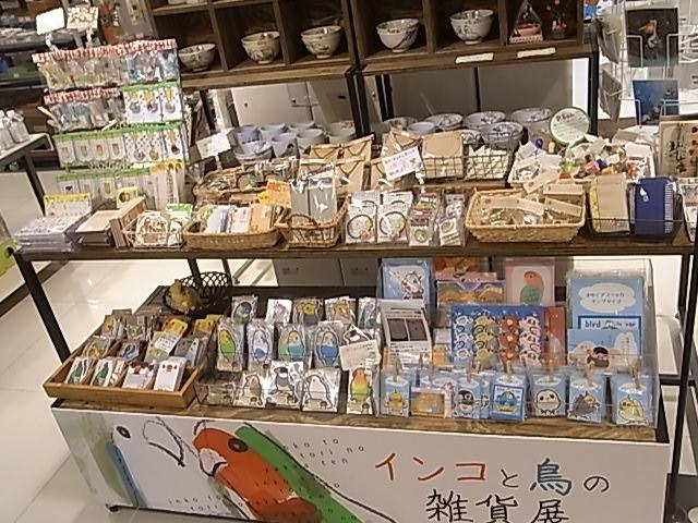 インコと鳥の雑貨展vol.2東急ハンズ梅田新作たっぷり_d0322493_3193527.jpg