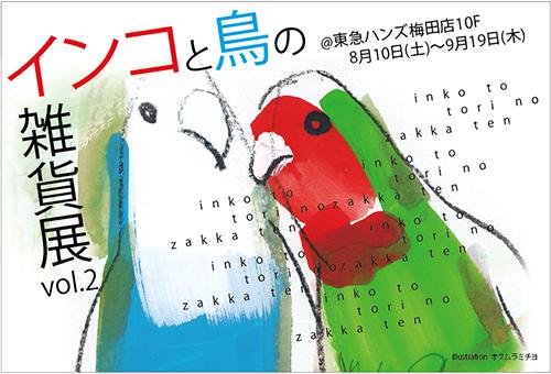 インコと鳥の雑貨展vol.2東急ハンズ梅田新作たっぷり_d0322493_3252119.png