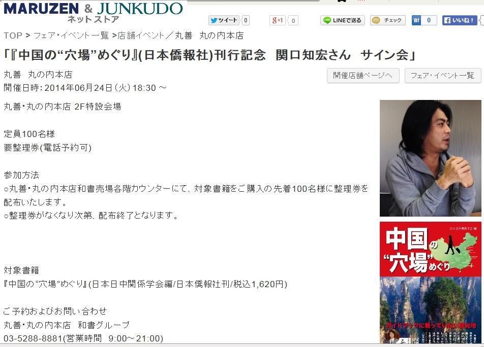 関口知宏さんサイン・握手会案内、丸善丸の内本店のサイトにアップされた_d0027795_11212811.jpg