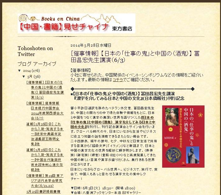 東方書店のサイトで6月3日に開催される冨田昌宏氏の講演会が紹介された_d0027795_19234366.jpg