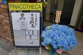 5月の『マンダラ講座』など、レポートあれこれ☆_c0200917_238440.jpg