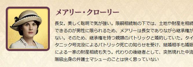 ダウントン・アビー(2)…第三話について_e0253932_21191051.jpg